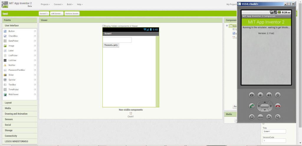 Эмулятор Android