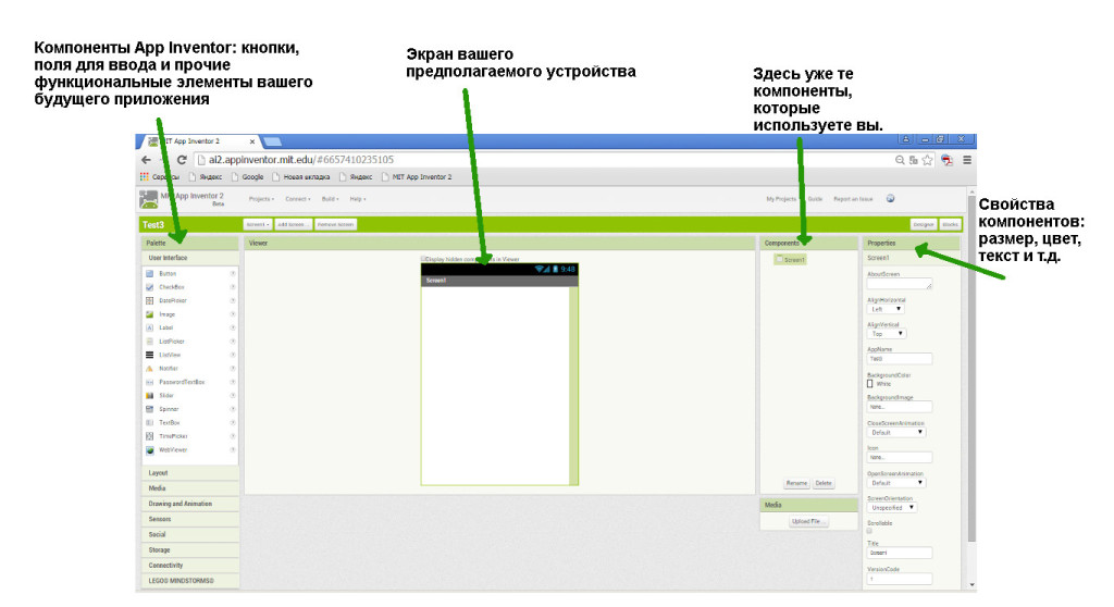 """Интерфейс App Inventor """"Designer"""""""