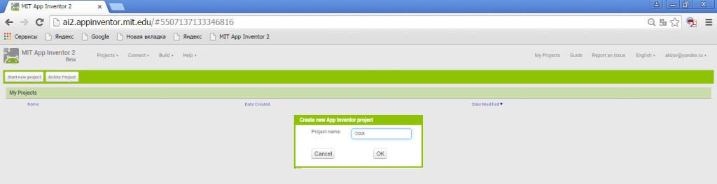 Создание нового проекта App Inventor